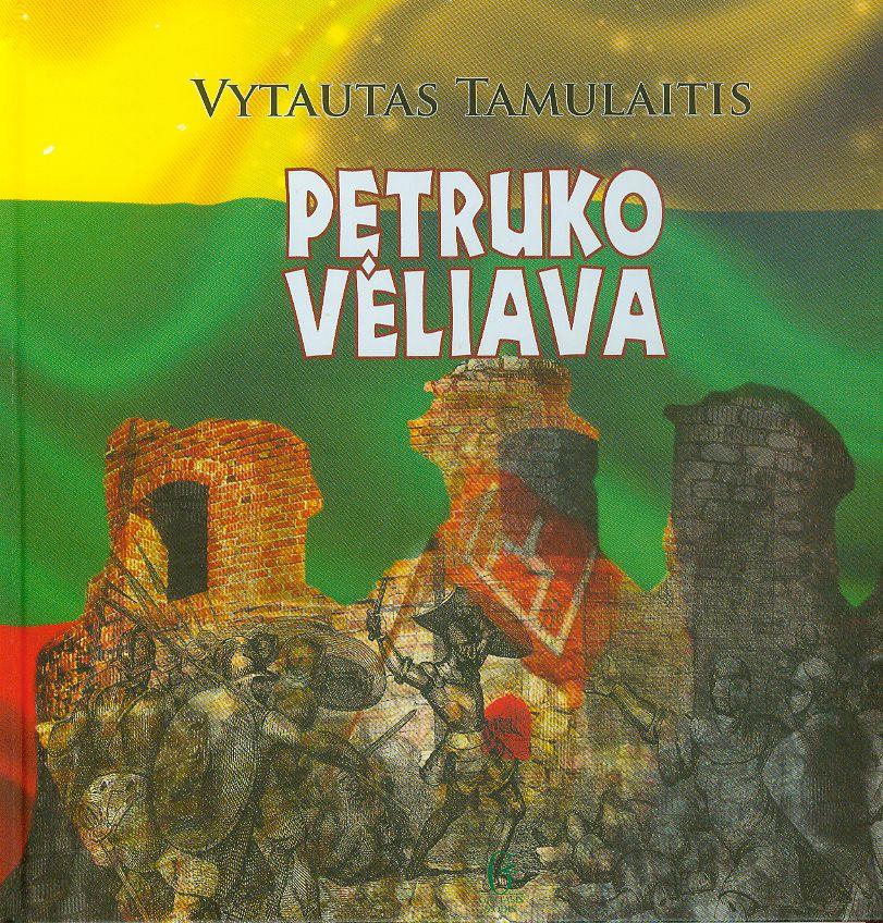 Petruko vėliava